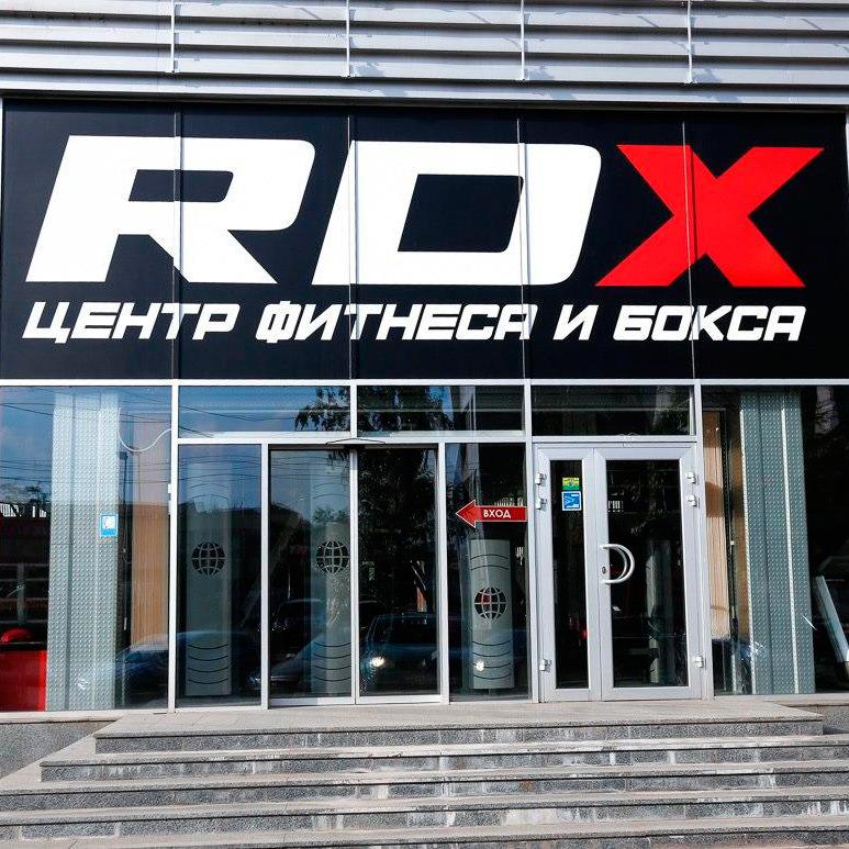 Клуб фитнеса и бокса RDX RED